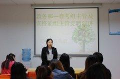 大发开展教务部—自考组主管竞聘
